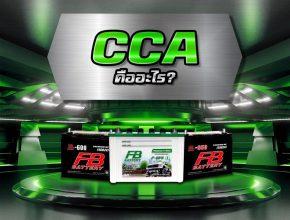 CCA คืออะไร?